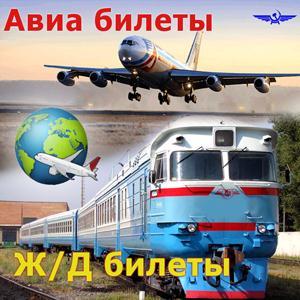 Авиа- и ж/д билеты Чердаклов