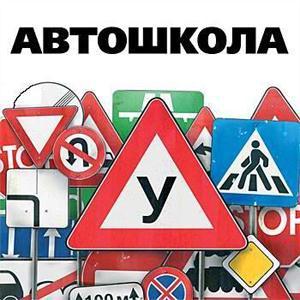 Автошколы Чердаклов