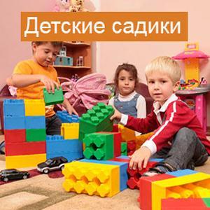 Детские сады Чердаклов