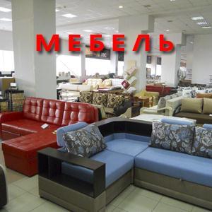 Магазины мебели Чердаклов