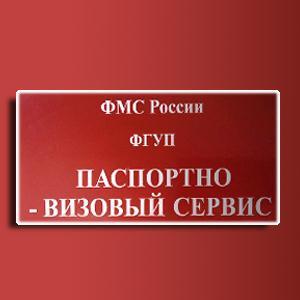 Паспортно-визовые службы Чердаклов