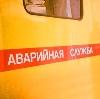 Аварийные службы в Чердаклах