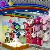 Детские магазины в Чердаклах