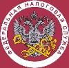 Налоговые инспекции, службы в Чердаклах