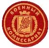 Военкоматы, комиссариаты в Чердаклах
