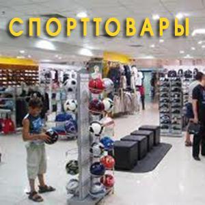 Спортивные магазины Чердаклов