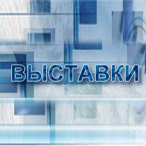 Выставки Чердаклов