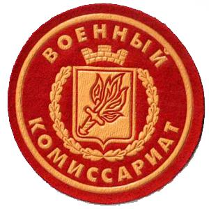 Военкоматы, комиссариаты Чердаклов
